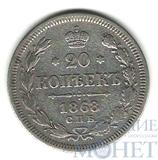 20 копеек, серебро, 1868 г., СПБ HI