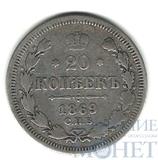 20 копеек, серебро, 1869 г., СПБ HI