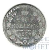 20 копеек, серебро, 1872 г., СПБ HI