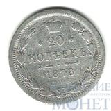 20 копеек, серебро, 1878 г., СПБ HФ