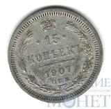 15 копеек, серебро, 1907 г., СПБ ЭБ