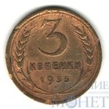 3 копейки, 1933 г.