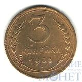 """3 копейки, 1935 г.,""""Старый герб"""""""