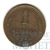 1 копейка, 1957 г.