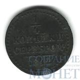 1/4 копейки, 1842 г., ЕМ