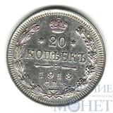20 копеек, серебро, 1913 г., СПБ ВС