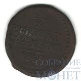 1/2 копейки, 1840 г., СМ