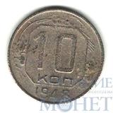 10 копеек, 1948 г.