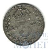 3 пенса, серебро, 1920 г., Великобритания, Георг V
