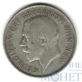 1 шиллинг, серебро, 1921 г., Великобритания, Георг V