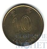 10 центов, 1997 г., Гонг-Конг