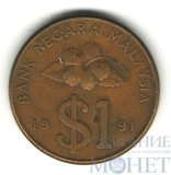 1 ринггит, 1991 г., Малайзия