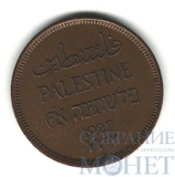 1 милс, 1927 г., Палестина