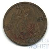 20 лей, 1930 г., Румыния