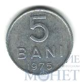 5 бани, 1975 г., Румыния