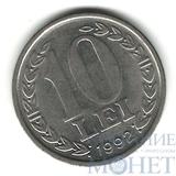 10 лей, 1992 г., Румыния