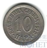 10 пара, 1912 г., Сербия