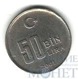 50000 лир, 2001 г., Турция