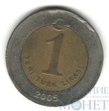 1 лира, 2005 г., Турция