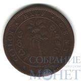 1/2 цента, 1870 г., Цейлон