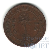 1 цент, 1870 г., Цейлон