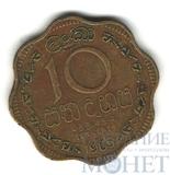 10 центов, 1965 г., Цейлон