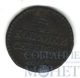 1/4 копейки, 1843 г., СМ