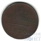 1 копейка, 1800 г., ЕМ