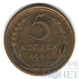 5 копеек, 1956 г.