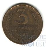 3 копейки, 1957 г.