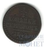 1/2 копейки, 1843 г., СМ HI