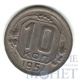 10 копеек, 1951 г.