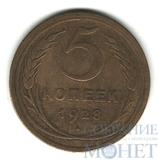 5 копеек, 1928 г.