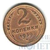 2 копейки, 1939 г.