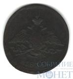 1 копейка, 1835 г., ЕМ ФХ