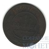 1 копейка, 1869 г., ЕМ