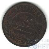 3 копейки, 1911 г., СПБ