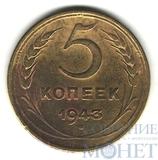 5 копеек, 1943 г.