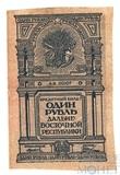 Кредитный билет 1 рубль, 1920 г., Дальне-Восточная Республика