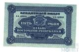 Кредитный билет 5 рублей, 1920 г., Дальне-Восточная Республика