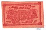 Кредитный билет 10 рублей, 1920 г., Дальне-Восточная Республика