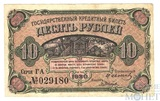 Государственный кредитный билет 10 рублей, 1920 г., Дальный Восток, Временное правительство