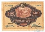 Кредитный билет 500 рублей, 1920 г., Дальне-Восточная Республика