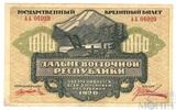 Государственный кредитный билет 1000 рублей, 1920 г., Дальне-Восточная Республика