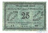 Расчетный знак 25 рублей, 1920 г., Дальне-Восточная Республика