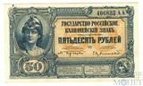 Казначейский знак 50 рублей, 1919 г., Вооруженные силы Юга России