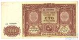 Казначейский знак 100 рублей, 1919 г., Вооруженные силы Юга России