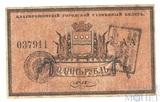 Благовещенский Городской Разменный Билет 1 рубль, 1918 г.