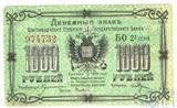 Денежный знак 1000 рублей, 1920 г., Благовещенское Отделение Государственного Банка