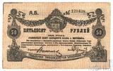 Разменный билет 50 рублей, 1919 г., Народный Банк г. Житомира